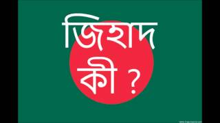 Bangla waz - Jihad ki ? - জিহাদ কী ?