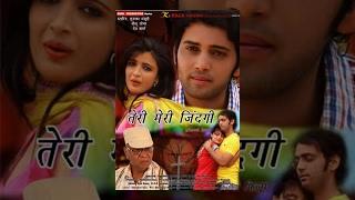 Teri Meri Jindigi || तेरी मेरी जिंदिगी || Munavvar Mansuri, Neelu Tomar || Hindi Full Film