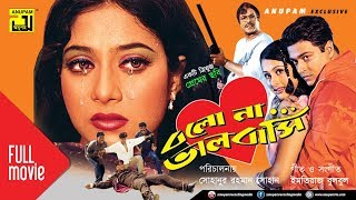 Bolo Na Bhalobasi | বলো না ভালবাসি | Ferdous, Purnima, Shakil Khan & Shabnur | Full Bangla Movie