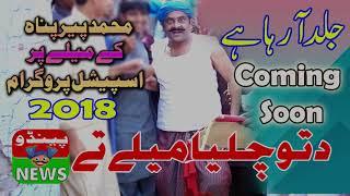 Ditu Chhaliya Maily Tay - Full Comedy Show - Peer Panha - Pendu News