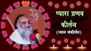 नूतन वर्ष विशेष | Omkar (ॐ) Kirtan | Sant Shri Asaram Bapu Ji Satsang