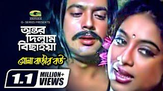 Ontor Dilam Bichaiya | Kanak Chapa | Andrew Kishore | Mollah Barir Bou