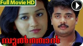 Sulthan - Malayalam Full Movie 2012 [HD]