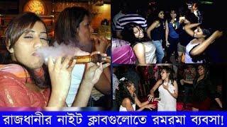 রাজধানীর নাইট ক্লাব গুলোতে রমরমা ব্যবসা! Night Club of Dhaka, Bangladesh.