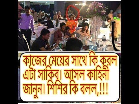 Xxx Mp4 ছি ছি সাকিব কি করল এটা তার কাজের মেয়ের সাথে আসল খবর জানুন Sakib Al Hasan And Shishir News 3gp Sex