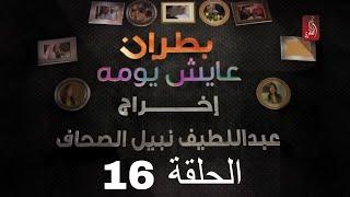 مسلسل بطران عايش يومه الحلقة 16 | رمضان 2018 | #رمضان_ويانا_غير