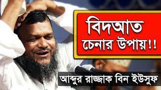 Bangla Waz বিদআত -আব্দুর রাজ্জাক বিন ইউসুফ | Bidat by Abdur Razzak bin Yousuf | BD Islamic Waz Video