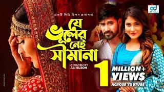 Je Vuler Nei Simana | Mehazabien | Shajal | New Bangla Natok | CD Vision