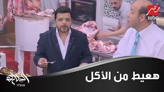 #الحكاية | محمد هنيدي ينهار على الهواء : هنموت من حلاوة الأكل