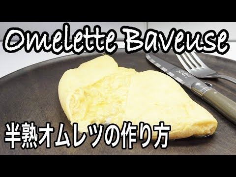 Xxx Mp4 半熟オムレツの作り方 Omelette Baveuse 3gp Sex