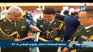 سفارة المملكة في الخرطوم تحتفل باليوم الوطني الـ87