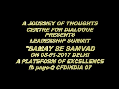Centre For Dialogue - women Discourse in 21st century in India Session 1
