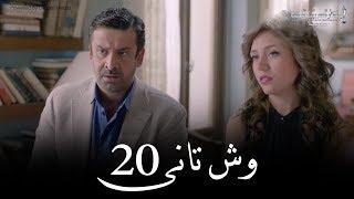 Wesh Tany _ Episode  20 مسلسل وش تانى _ الحلقه العشرون
