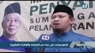 المملكة تهدي الشعب الماليزي عشرات الأطنان من التمور
