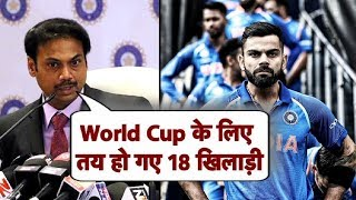 MSK Prasad on World Cup plans: We have shortlisted 18 players and will rotate them| Sports Tak