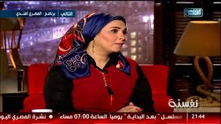 نفسنة | لقاء مع د.عزة حامد