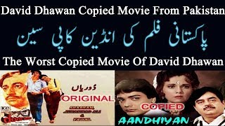 Indian Copied Movie Aandhiyan Vs Pakistani Original Movie Dooriyan|Bollywood Vs Lollywood|Plagiarism