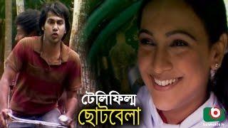 Bangla Telefilm | Chotobela | Bindu, Sajal, Sabbir Ahmed