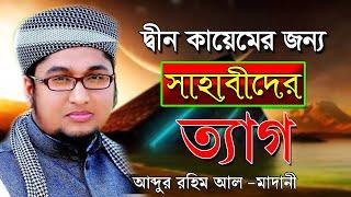 Bangla Waj Mawlana Abdur Rahim Al Madani Rojmor Para, Satkania, CTG +88 01917214843