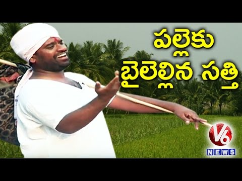 Bithiri Sathi On CM KCR Gift To Farmers Sathi Plans To Return To His Village Teenmaar News