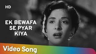 Ek Bewafa Se Pyar Kiya - Nargis - Raj Kapoor - Cuckoo - Awaara - Lata Mangeshkar - Evergreen Songs