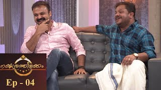 Nakshathrathilakkam I Ep 04 - With Kunchacko Boban and Hareesh Kanaran I Mazhavil Manorama