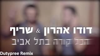 דודו אהרון ושריף - הכל קורה בתל אביב (דיוטיפרי רמיקס)