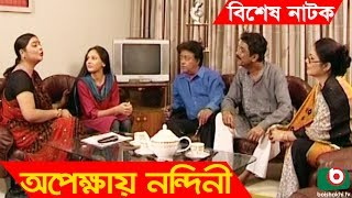 Bangla Natok | Opekkhay Nondini |  Shohidujjaman Selim, Sanjida Prity, Mamunur Rashid