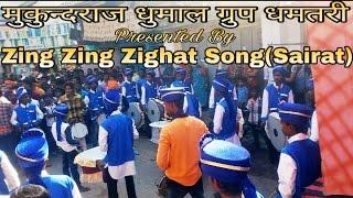 Zinghat(sairat) Song By MUKUNDRAJ DHUMAL GROUP DHAMTARI(C.G)