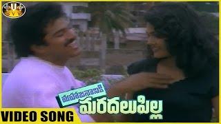 Mahajananiki Maradalu Pilla Movie Back to Back Full Songs || Rajendra Prasad, Nirosha