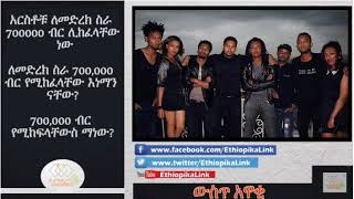 EthiopikaLink The insider News October 21 2017 Part 4