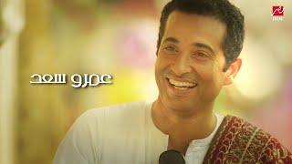 تتر البداية لمسلسل يونس ولد فضة غناء النجم أحمد سعد