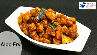 Aloo Masala Fry Recipe In Telugu