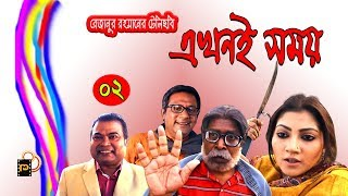 Ekhoni Shomoy | New bangla Telefilm | Part 02 | Bangla natok 2018 | shoshi | Shahidul alam sachchu