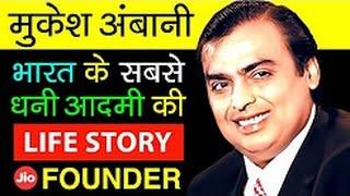 मुकेश अंबानी के बारे में 20 रोचक तथ्य!!!  Mukesh Ambani Facts in Hindi!!!