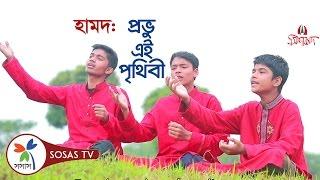 Islamic gojol: Provu Ei Prithibi | Notun Ek Prithibi | Bangla Hamd by Sindabad
