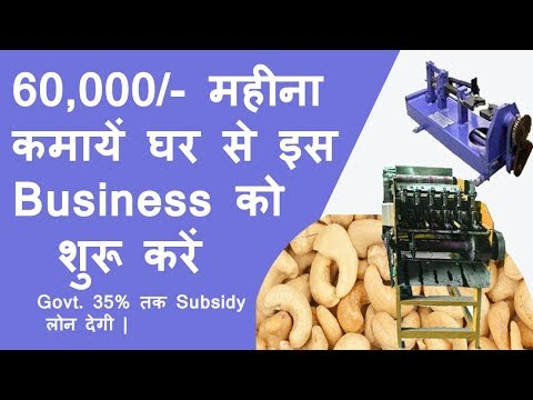 Xxx Mp4 Earn 60 000 महीना Start Cashew Nut Business Kaju Processing Low In Investing How To Earn Money 3gp Sex