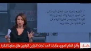 """""""العربية الحدث"""" وثائق سورية سرية بالغة الخطورة ح 1"""