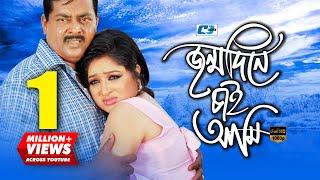 Jonmo Dine Chai Ami| Dipjol & Romana , Dighi | Bangla Movie Song HD | Andrew Kishore & Konok Chapa