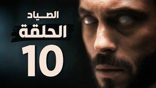 مسلسل الصياد - الحلقة العاشرة - بطولة يوسف الشريف - The Hunter Series HD Episode 10