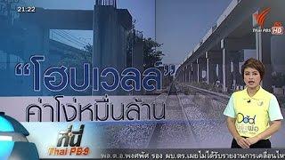 ที่นี่ Thai PBS :