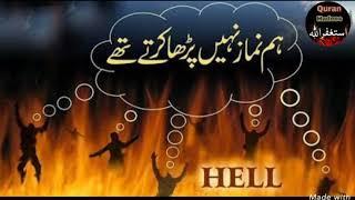 Namaz ki fazilat : Quran Hadees