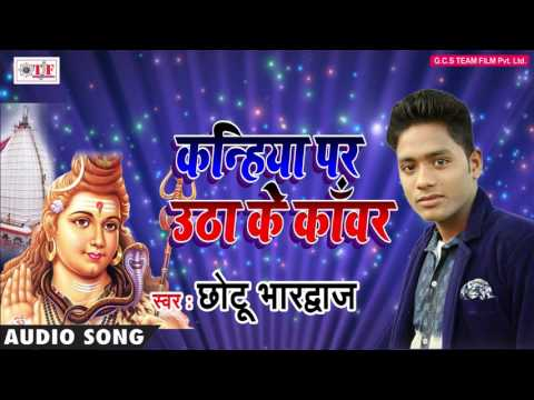 Xxx Mp4 Chhotu Bhardwaj New Bhojpuri Kanwar Bhajan कनिहया पर उठा के काँवर Team Film 2017 3gp Sex