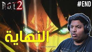 هجوم العمالقة 2 : أيها الخونة ! - النهاية | Attack On Titan 2 #7 Ending