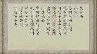 《楞嚴咒》 慢版 萬佛聖城 高清