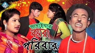 Boyra Poribar ( বয়রা পরিবার ভাদাইমা ) - Vadaima | Bangla Comedy Video 2018