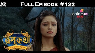 Roopkatha - 14th September 2017 - রূপকথা - Full Episode