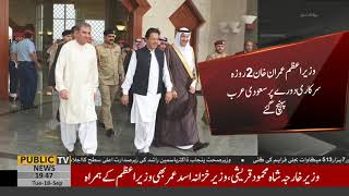 PM Imran Khan reaches Saudi Arabia on a two-day state visit