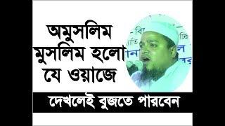 bangla waz 2017 khaled saifullah ayubi অমুসলিম মুসলমান হলো যে ওয়াজে ।। খালেদ সাইফুল্লাহ আইয়ুবী