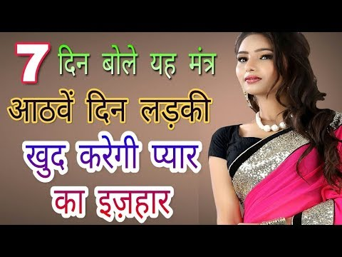 Xxx Mp4 Mantra To Attract Any Girl Easily Ladki Ko Vash Mein Karne Ka Tarika 91 9829284293 3gp Sex